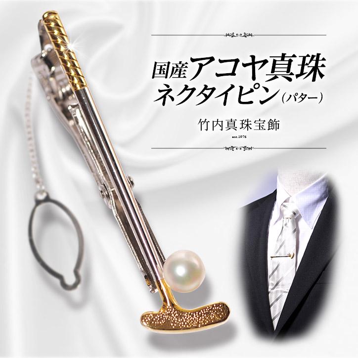 国産アコヤ真珠 ネクタイピン(タイピン) パター 竹内真珠宝飾