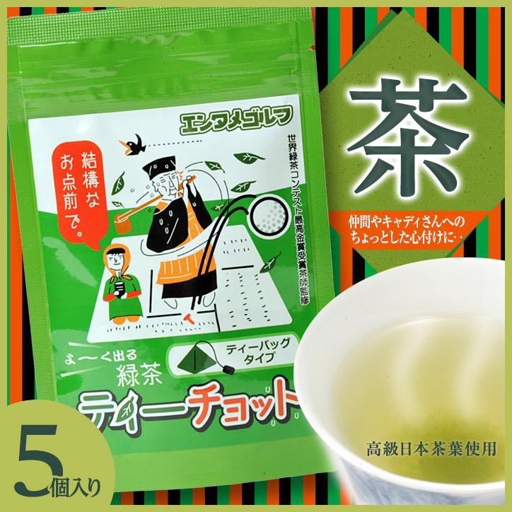 ゴルファーのためのお茶 ティーチョット(深蒸し緑茶 ティーパック5個入り) 茶来未