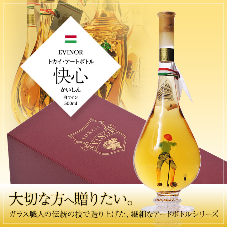エヴィノール トカイアートボトル 白ワイン 快心 化粧箱入 EVINOR TOKAJI WINE