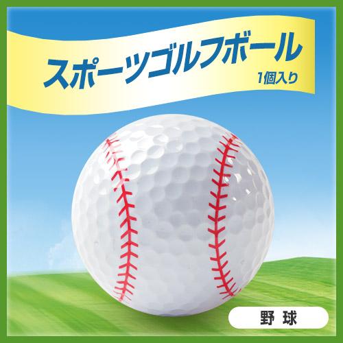 スポーツ ゴルフボール 野球(1個入り)
