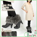 3 Step ringtone for Fox Fur boots accessories tube type
