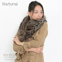 ☆☆☆※※※Silver fox fur muffler collar Eri natural color made in Japan