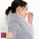 All three Tibet RAM fur muffler