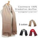 All tri-color cashmere 100% gradient color scarf scarf