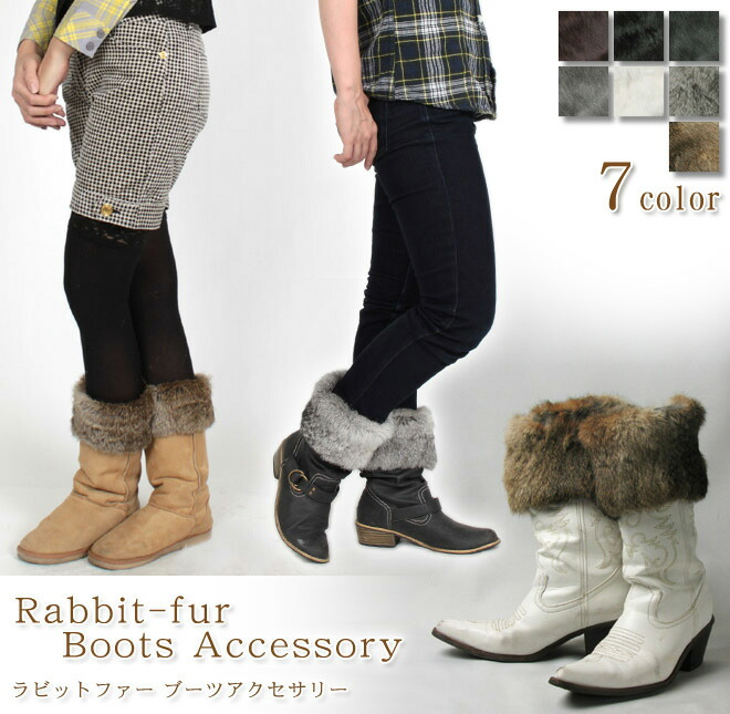 Rabbit, fur, boots, accessories, fur boots, ブーツアクセ, fur,