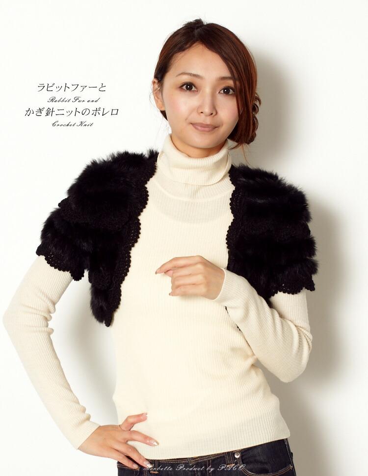 Rabbit, fur, bolero, party, wedding ceremony, dress,