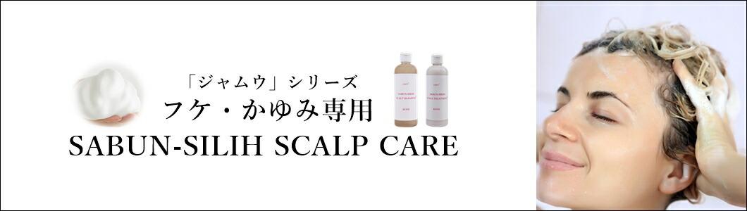【ジャムウ・シリーズ】サブンシリ・スカルプケアシャンプー