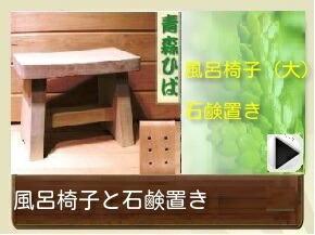 青森ひば風呂椅子福袋は8000円!送料無料!