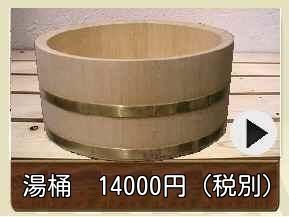 青森ヒバ湯桶の胴巻きタガ!