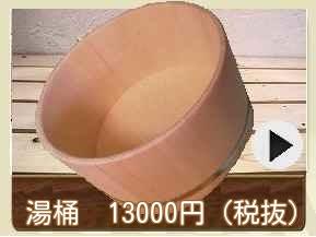 木の丸湯桶は青森ヒバ!無塗装でも水切り良好!
