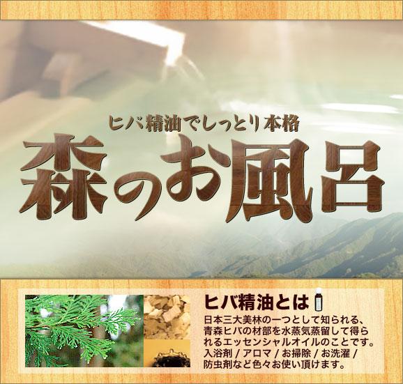ヒバ精油でしっとり〜ご自宅お風呂が森の中!