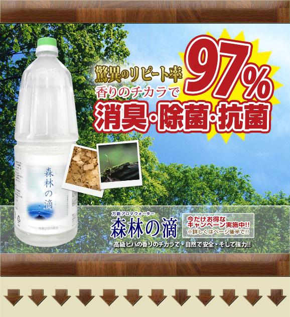 天然除菌水はヒバ水!万能アロマウォーター