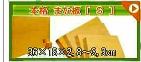 青森ヒバまな板Sサイズ[36×18×3,4cm]