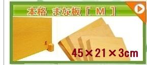 青森ヒバまな板Mサイズ[45×21×3,4cm]