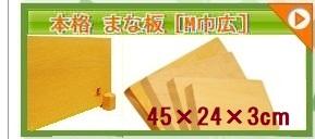 青森ヒバまな板M巾広[45×24×3,4cm]