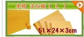 青森ヒバまな板Lサイズ[51×24×3,4cm]