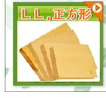 青森ヒバまな板大きいサイズ!正方形(四角)!