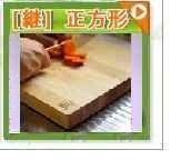 1枚板の反りの欠点を補う継のまな板は、柾目に近い部分を使用することでさらに使いやすくなりました。