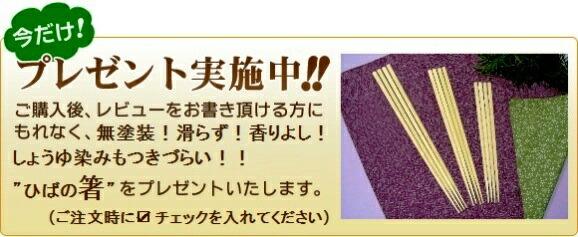 無塗装で安心!青森ヒバの箸プレゼント!