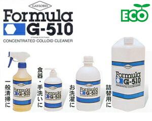 フォーミュラ G-510 TOP画像
