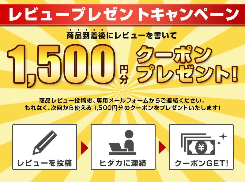 レビュー投稿で1500円クーポンをGET!