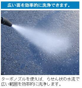 広い面を効率的に洗浄できます。