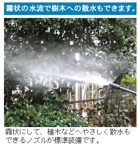 霧状の水流で樹木への散水もできます。