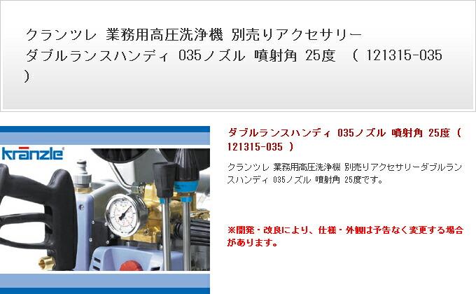 クランツレ 業務用 ダブルランスハンディ 035ノズル 噴射角 25度 ダブルランスハンディ 035ノズル 噴射角 25度  121315-035