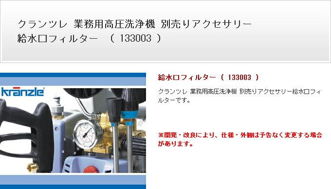 クランツレ 業務用 給水口フィルター 給水口フィルター 給水口に取り付けてご使用下さい 133003