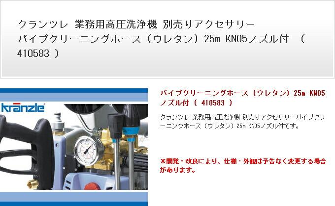 クランツレ 業務用 パイプクリーニングホース (ウレタン) 25m KN05ノズル付 パイプクリーニングホース (ウレタン) 25m KN05ノズル付  410583