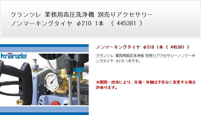 クランツレ 業務用 ノンマーキングタイヤ φ210 1本 ノンマーキングタイヤ φ210 1本 洗浄機本体をご購入の際一緒にご注文下さい。 445381