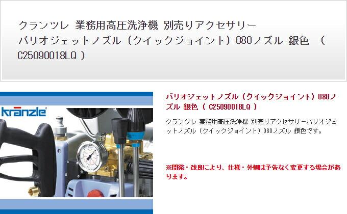 クランツレ 業務用 バリオジェットノズル (クイックジョイント) 080ノズル 銀色 バリオジェットノズル (クイックジョイント) 080ノズル 銀色  c25090018lq