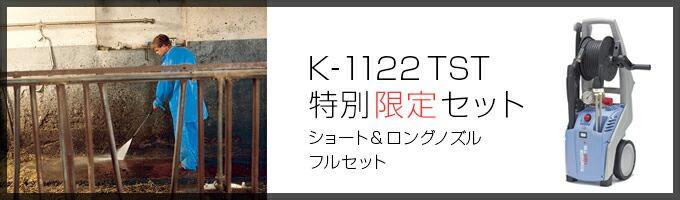 クランツレ K-1122 特別セット