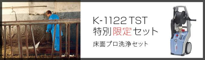 クランツレ K-1122 床面プロ洗浄セット