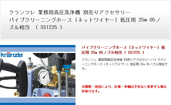 クランツレ 業務用 パイプクリーニングホース (ネットワイヤー) 低圧用 25m 05ノズル相当 パイプクリーニングホース (ネットワイヤー) 低圧用 25m 05ノズル相当  ss1225