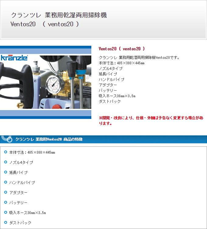 クランツレ 業務用 Ventos20 Ventos20 ※ホース・コード類の長さに関して、実寸を±5%の範囲で設定しております。 ventos20