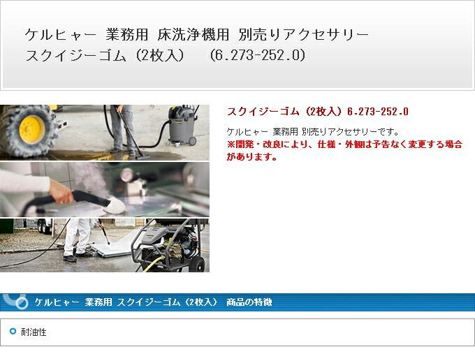 ケルヒャー 業務用 スクイジー スクイジーゴム(2枚入) スクイジーゴム(2枚入) 耐油性 6273-2520
