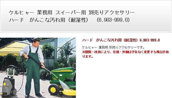 ケルヒャー 業務用 メインブラシ ハード がんこな汚れ用(耐湿性) ハード がんこな汚れ用(耐湿性)  6903-9990