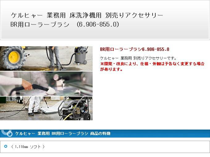 ケルヒャー 業務用 ブラシ BR用ローラーブラシ BR用ローラーブラシ ( 1.118mm ソフト ) 6906-8550