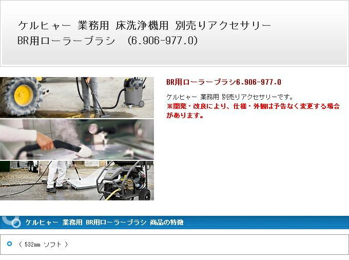 ケルヒャー 業務用 ブラシ BR用ローラーブラシ BR用ローラーブラシ ( 532mm ソフト ) 6906-9770