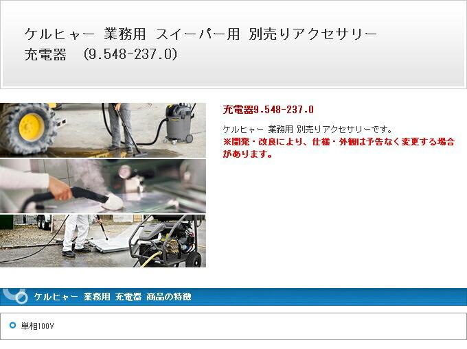 ケルヒャー 業務用 バッテリー・充電器 充電器 充電器 単相100V  9548-2370