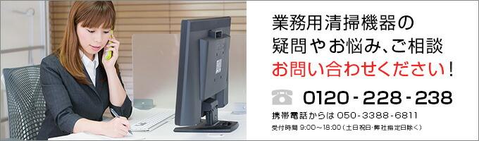 業務用 清掃機器のお問い合わせは0120-228-238 携帯電話からは050-3388-6811へ