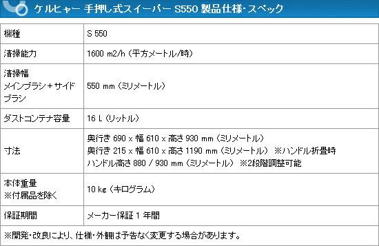 S550 ���ڥå�