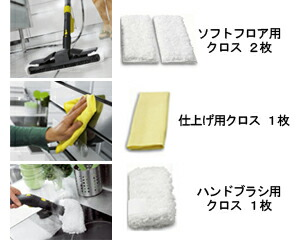 ケルヒャー スチームクリーナー用 マイクロクロスセット(キッチン用) TOP画像