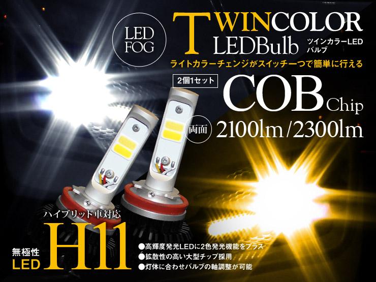 ツインカラー LEDフォグバルブ