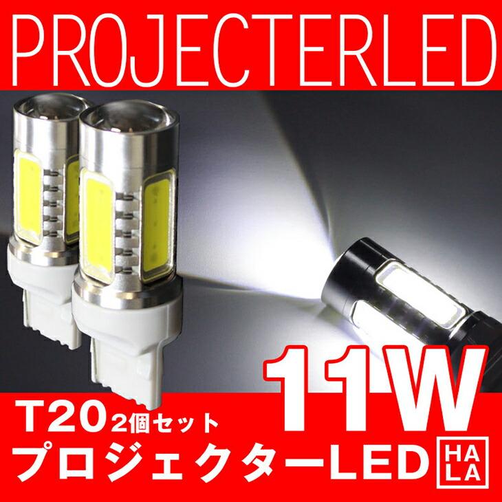 T10 T16 兼用 11W プロジェクターLEDバルブ ホワイト CREE製3WLEDとレンズが照射距離を高める
