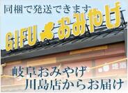 同梱可能 川島店からお届け
