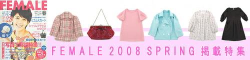 female2008春号 掲載