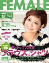 「FEMALE 2011 春号」