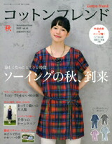 """2013 Cotton friend (cotton friend) autumns issue"""